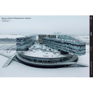 Architecture + Urbanism (A+U)  Magazine